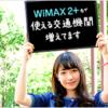 WiMAXは地下鉄で走行中の車内で使えないワケがない!メトロや大阪でも繋がらないことはない!