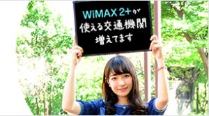 WiMAX交通機関