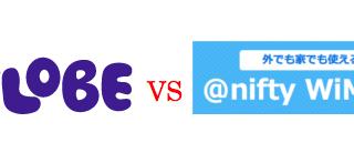 WiMAXのBIGLOBEと@niftyの違いは?比較して絶対にオススメプロバイダを紹介!