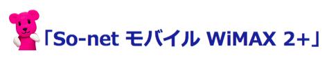 So-netワイマックス
