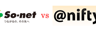 So-netWiMAXと@niftyWiMAXの違いを比較!料金やサービスやキャッシュバックを徹底比較