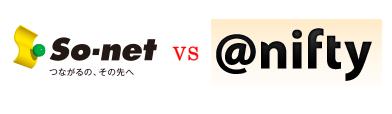 So-netとnifty比較