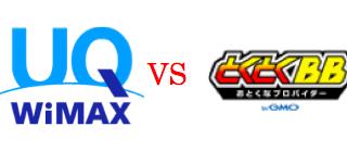 UQWiMAXとGMOとくとくBBを比較して違いは?オススメはどっちか徹底的に調べました!