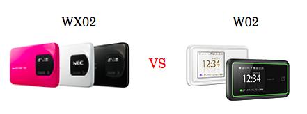 W02WX02比較