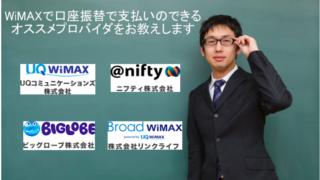 WiMAX(ワイマックス)の支払いを口座振替で契約できるオススメのプロバイダは?