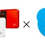 SkypeするならWiMAX(ワイマックス)が最適で速度も容量も問題なしなワケ!