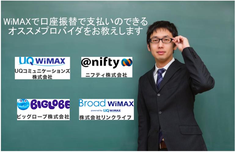 WiMAX口座振替