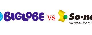 BIGLOBEとSo-netを比較して違いは?WiMAXを申し込むならどっちがおすすめ?