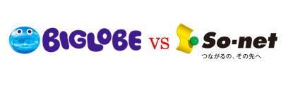 BIGLOBESo-net比較