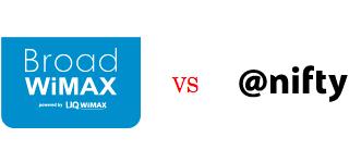 BroadWiMAXと@nifty(ニフティ)の違いは?比較してオススメはどっち?