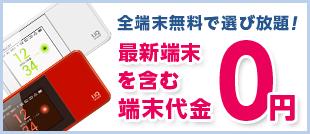 campaign_tanmatsu-muryou
