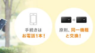 必要ない!UQWiMAXの端末補償サービスのオプション加入がいらない理由!