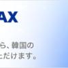 使えたら便利!外国でWiMAX(ワイマックス)は使えるの?海外旅行での利用ができるのかの徹底詳細!