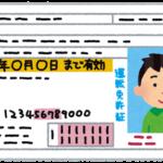 コリャ簡単!UQWiMAX(ワイマックス)で申し込む時の本人確認書類がいらない方法をこっそりお教えします!