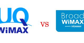 UQWiMAXとBroadWiMAXを比較して違いは?契約するならおすすめは?