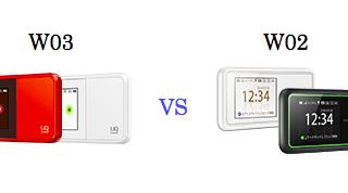 W03とW02のWiMAX端末を比較したら際立つ進化にビビる!ルーター選びに迷う必要のない理由!