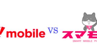 Ymobileとスマモバを比較してポケットWi-Fiがオススメはどっち!?
