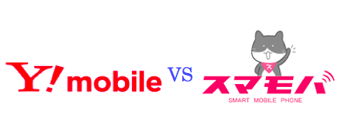 Ymobileスマモバ比較