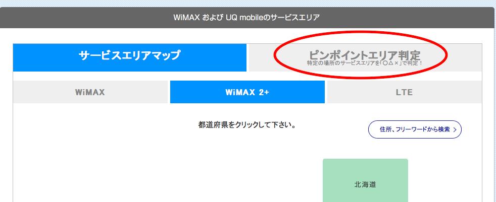 WiMAXピンポイントエリア判定