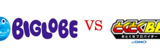 BIGLOBEWiMAXとGMOとくとくBBを比較してオススメはどっちか結論!