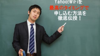 YahooWiFiはいつ届く?申し込みの最高のタイミングを徹底伝授!