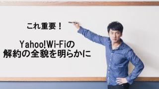 コレ詳細!ヤフーワイファイ(Yahoo!Wi-Fi)の解約と違約金を知らずして契約するべからず!