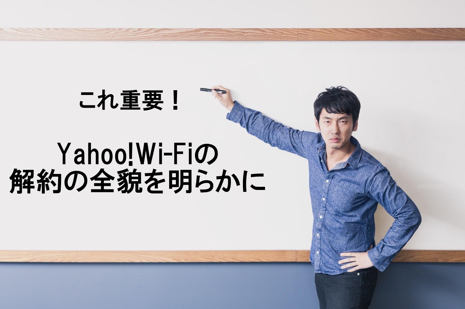 Yahoo!Wi-Fi解約