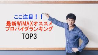 人気No.1は!WiMAXのプロバイダを徹底比較して一番お得で安心のオススメランキングTOP3!!