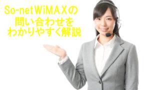So-netWiMAXはサポート体制が本当にメリット!?問い合わせ先がわかりにくいので詳細解説!