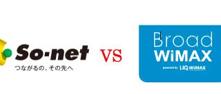 レア比較!So-netWiMAXとBroadWiMAXの違いは?どっちがおオススメ?