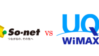 徹底比較!UQWiMAXとSo-net(ソネット)WiMAXの違いは?申し込むならオススメはどっちのプロバイダ?