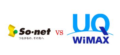 UQソネット比較