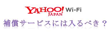 Yahoo!Wi-Fi補償サービス