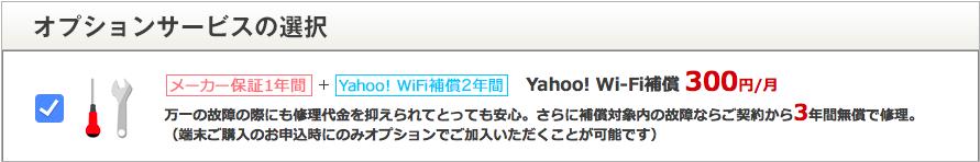 Yahoo!Wi-Fiオプション