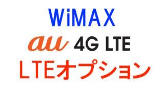 コレでわかる!LTEオプションはWiMAXで必要?au4GLTEを使えるハイスピードプラスエリアモードとは?