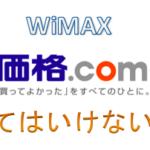 解約金商法!?WiMAXを価格.comから購入すると痛い目に理由はビジネスモデルにあった!