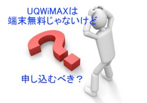 UQWiMAX端末価格