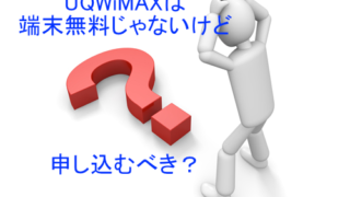 UQWiMAXの端末価格が無料ではないけど申し込むメリットがあるの?