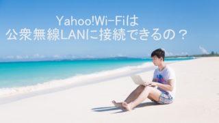 Yahoo!Wi-FiのメリットはソフトバンクWi-Fiスポットが使えること!その利用方法と注意点