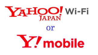 Yahoo!Wi-Fiワイモバイルどっち