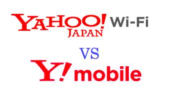 Yahoo!Wi-FiYmobile比較