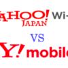 Yahoo!WiFiとymobileの違いって何?徹底比較すればオススメの申込先がわかる!