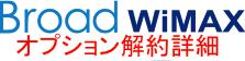 BroadWiMAXのオプションを解約してお得に利用する方法(安心サポートプラス・MyBroadサポート)