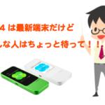 W04がイイ!!WiMAX新機種が評判を引っさげて最高クラスとの呼び声!