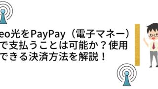 eo光をPayPay(電子マネー)で支払うことは可能か?使用できる決済方法を解説!